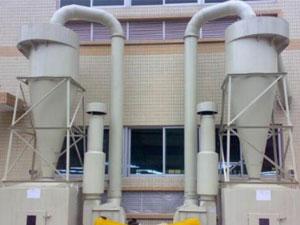 廢氣除塵設備系列之旋風除塵器